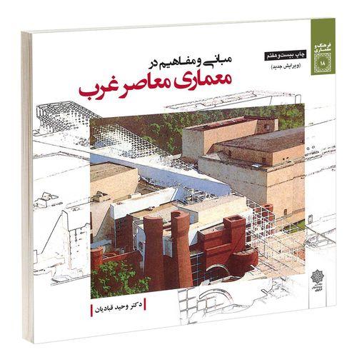 کتاب مبانی و مفاهیم در معماری معاصر غرب اثر وحید قبادیان