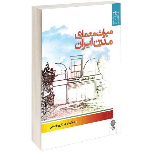 کتاب میراث معماری مدرن ایران اثر اسکندر مختاری