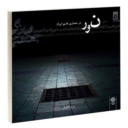 کتاب حضور کیفی نور در معماری قدیم ایران اثر مریم ماهوش