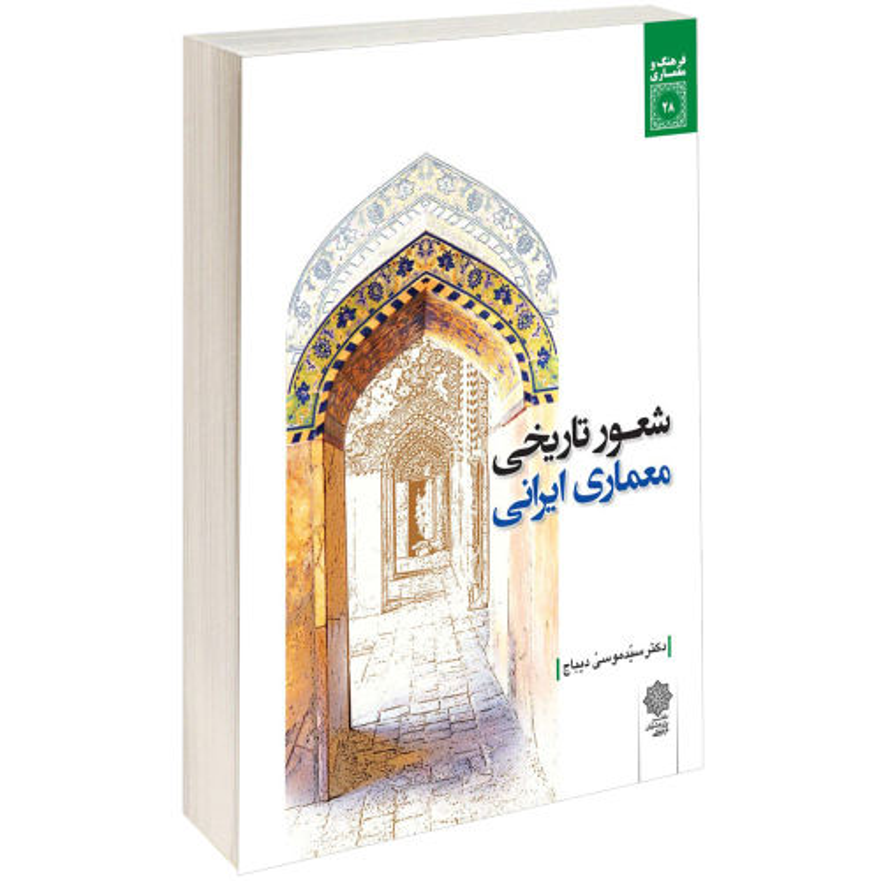 کتاب شعور تاریخی معماری ایرانی اثر سید موسی دیباج