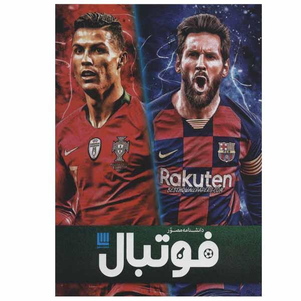 کتاب دانشنامه مصور فوتبال اثر هیو هرنبی نشر سایان