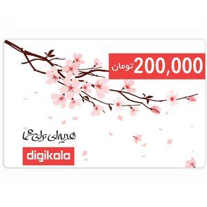 کارت هدیه دیجی کالا به ارزش 200.000 تومان طرح شکوفه