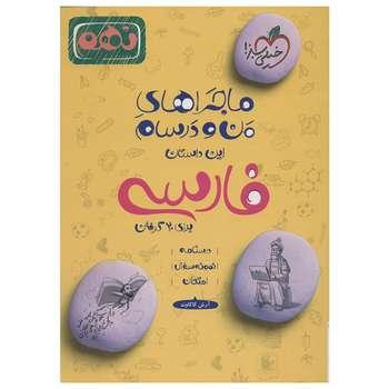 کتاب ماجراهای من و درسام فارسی پایه نهم اثر آرش کاکاوند