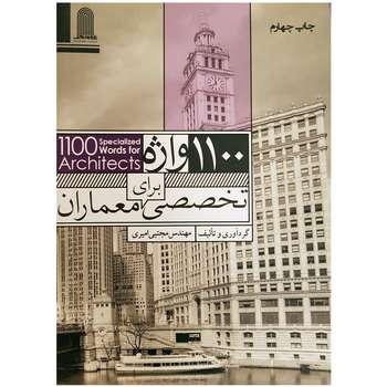 کتاب 1100 واژه تخصصی برای معماران اثر مهندس مجتبی امیری