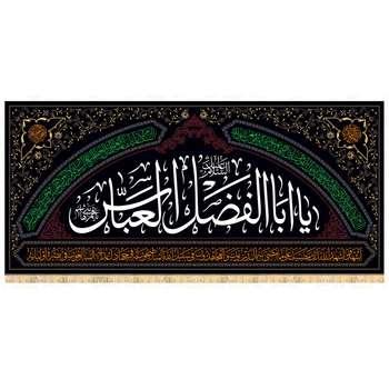 پرچم و کتیبه محرم کد 118 طرح محراب یا اباالفضل العباس 3 متری