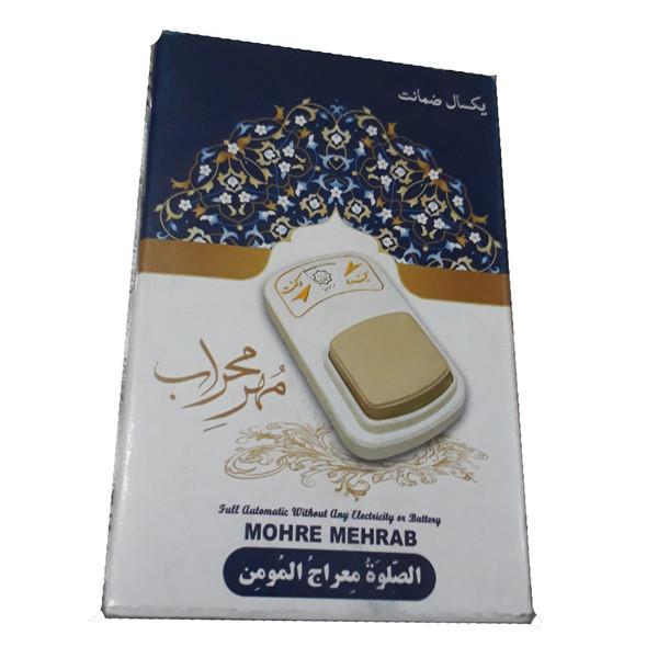 مهر رکعت شمار نماز محراب مدل امین نماز