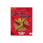 کتاب ملت عشق اثر الیف شافاک thumb