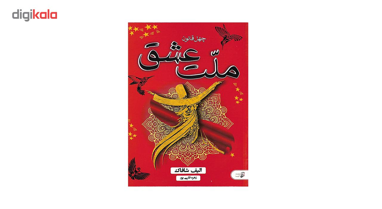 کتاب ملت عشق اثر الیف شافاک main 1 1