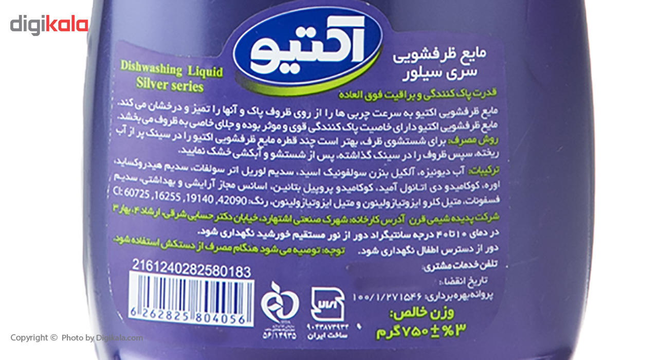 مایع ظرفشویی اکتیو مدل Grape and Flower مقدار 750 گرم main 1 3