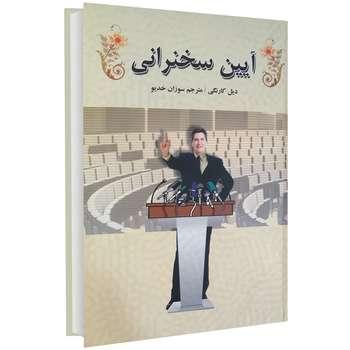 کتاب آیین سخنرانی اثر دیل کارنگی