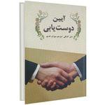 کتاب آیین دوست یابی اثر دیل کارنگی thumb