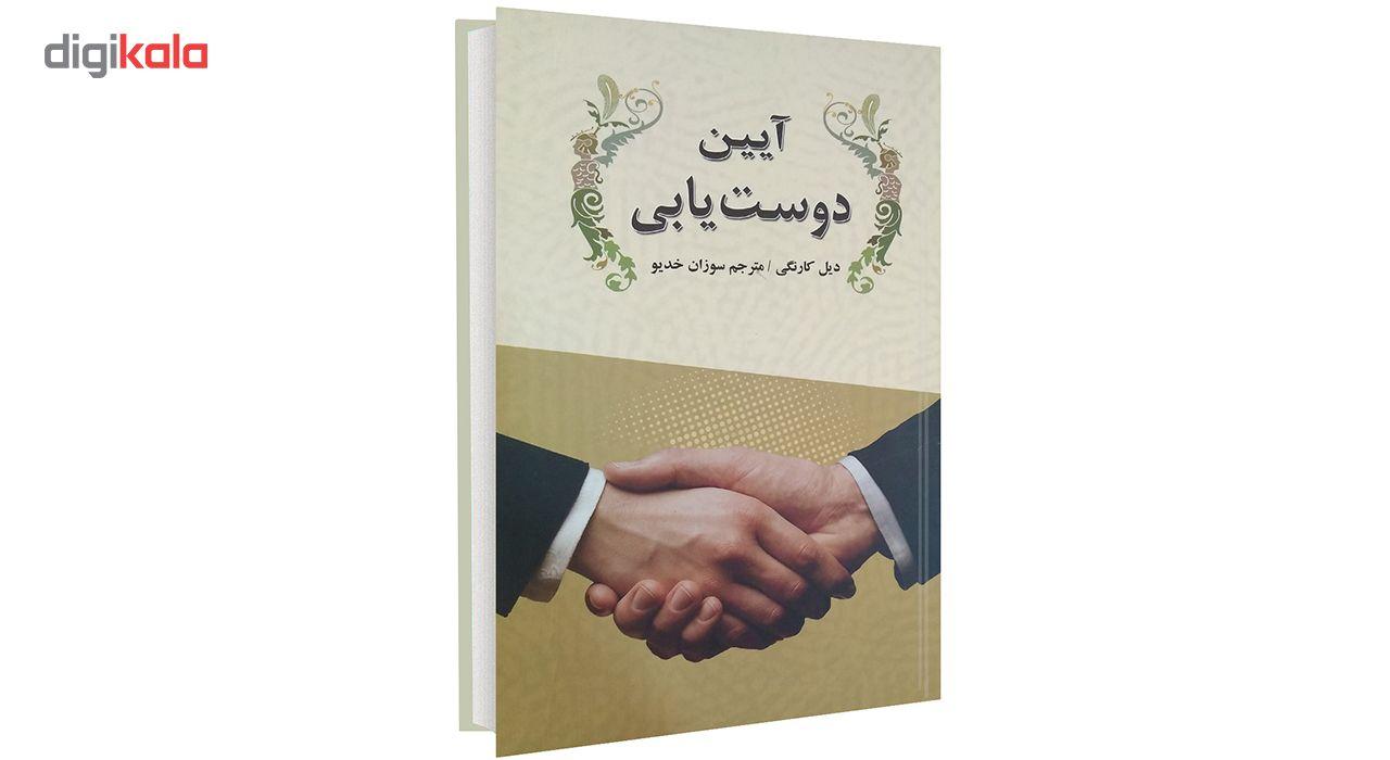 کتاب آیین دوست یابی اثر دیل کارنگی main 1 1