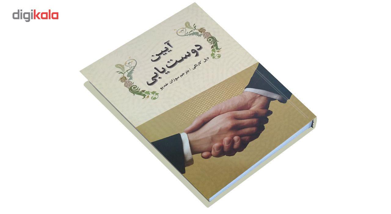 کتاب آیین دوست یابی اثر دیل کارنگی main 1 3