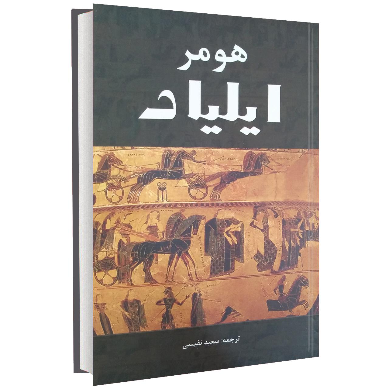 کتاب ایلیاد اثر هومر