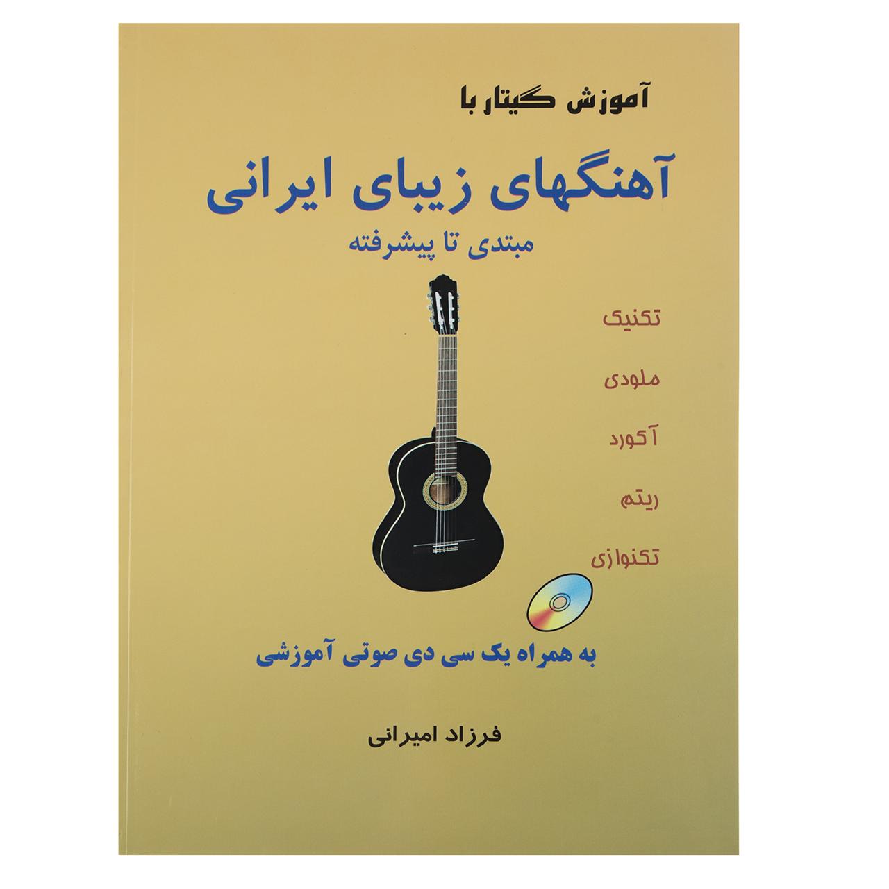 خرید                      کتاب آموزش گیتار با آهنگ های زیبای ایرانی اثر فرزاد امیرانی