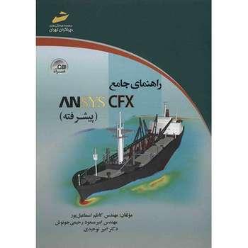 کتاب راهنمای جامع ANSYS CFX (پیشرفته) اثر کاظم اسماعیل پور