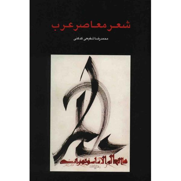 کتاب شعر معاصر عرب اثر محمدرضا شفیعی کدکنی