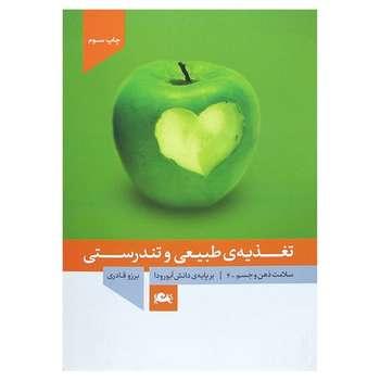 کتاب تغذیه ی طبیعی و تندرستی اثر برزو قادری