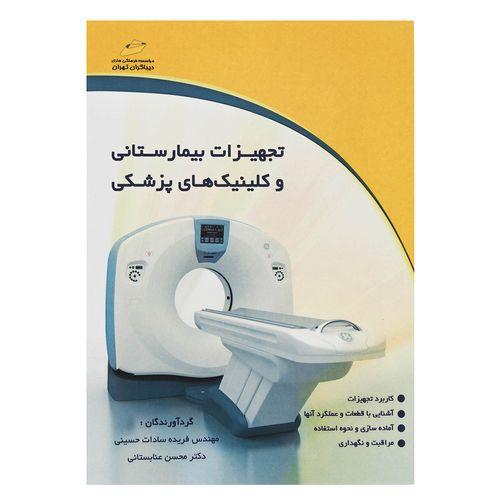 کتاب تجهیزات بیمارستانی و کلینیک های پزشکی اثر مهندس فریده سادات حسینی