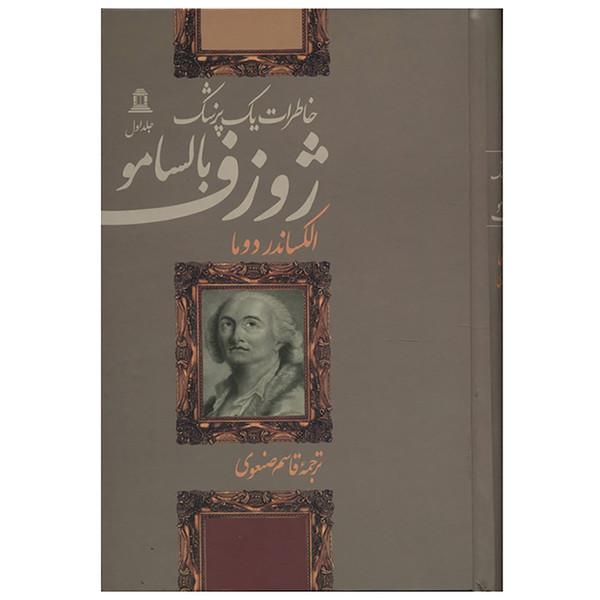 کتاب ژوزف بالسامو اثر الکساندر دوما - چهار جلدی