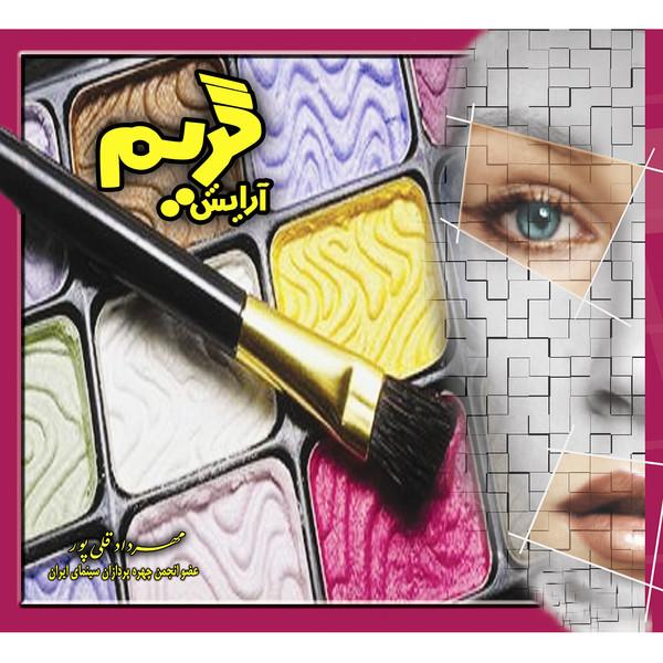 کتاب گریم و آرایش اثر مهرداد قلی پور