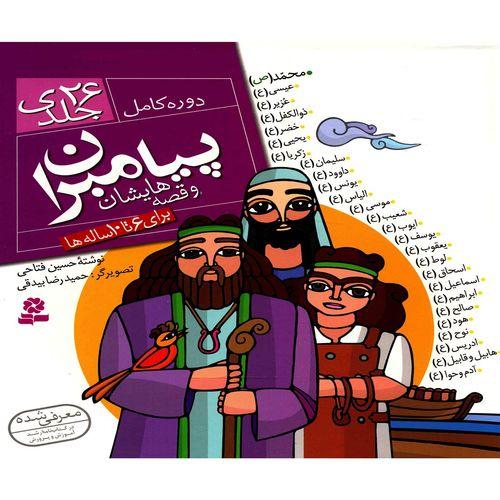 کتاب مجموعه پیامبران و قصه هایشان اثر حسین فتاحی