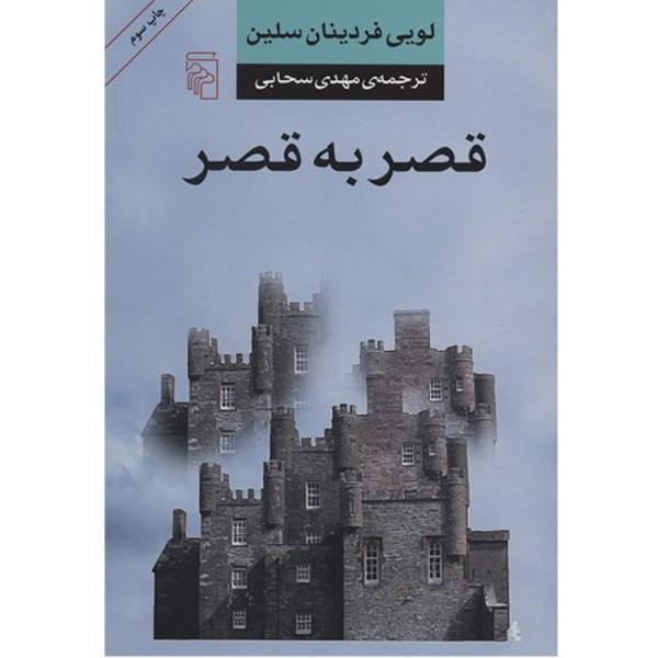 کتاب قصر به قصر اثر لویی فردینان سلین