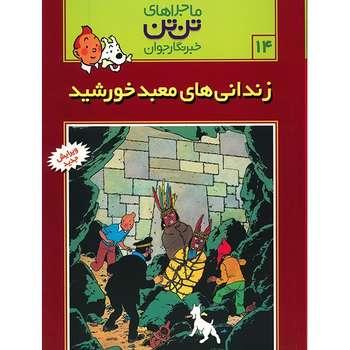 کتاب زندانی های معبد خورشید، ماجراهای تن تن خبرنگار جوان 14 اثر هرژه