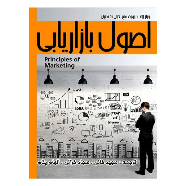 کتاب اصول بازاریابی اثر جمعی از نویسندگان