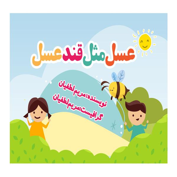 کتاب عسل مثل قند عسل اثر مریم لطفیان