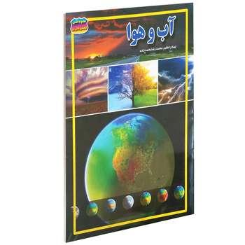 کتاب آب و هوا اثر محمد رضا محمد زاده