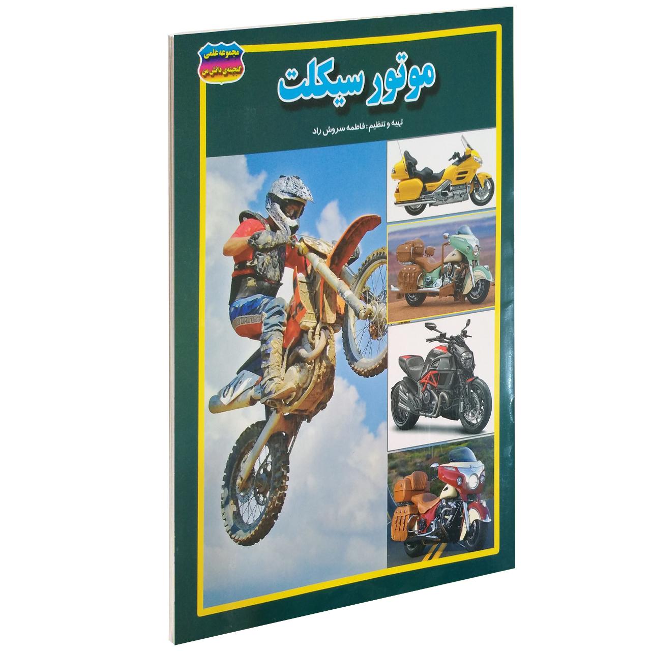 خرید                      کتاب موتور سیکلت اثر فاطمه سروش راد