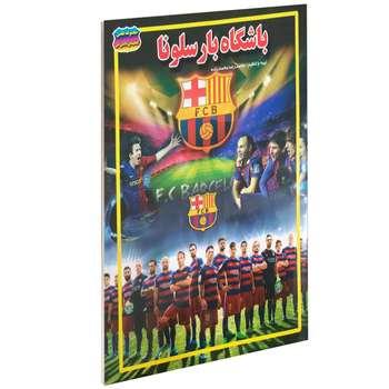 کتاب باشگاه بارسلونا اثر محمدرضا محمدزاده