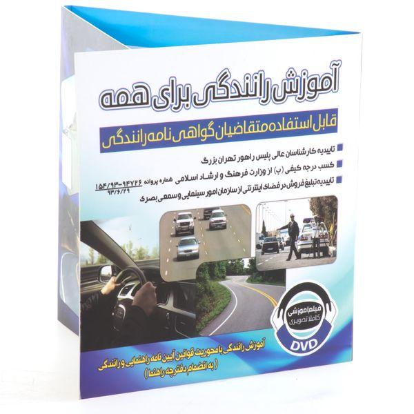 آموزش تصویری رانندگی برای همه نشر تاش رنگ