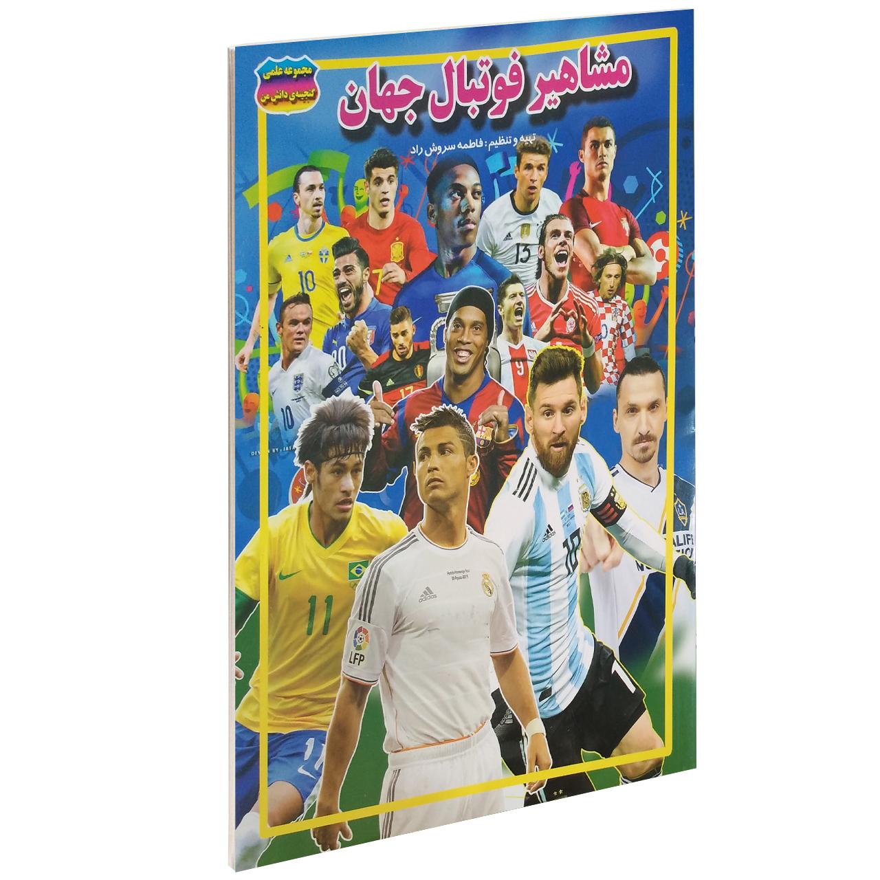 خرید                      کتاب مشاهیر فوتبال جهان اثر فاطمه سروش راد