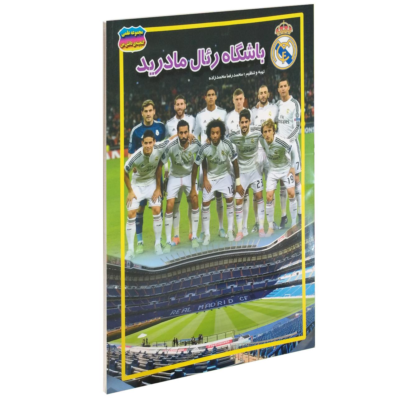 کتاب باشگاه رئال مادرید اثر محمدرضا محمدزاده