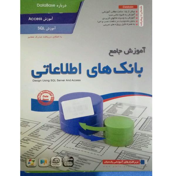 آموزش بانکهای اطلاعاتی نشر پارسیان