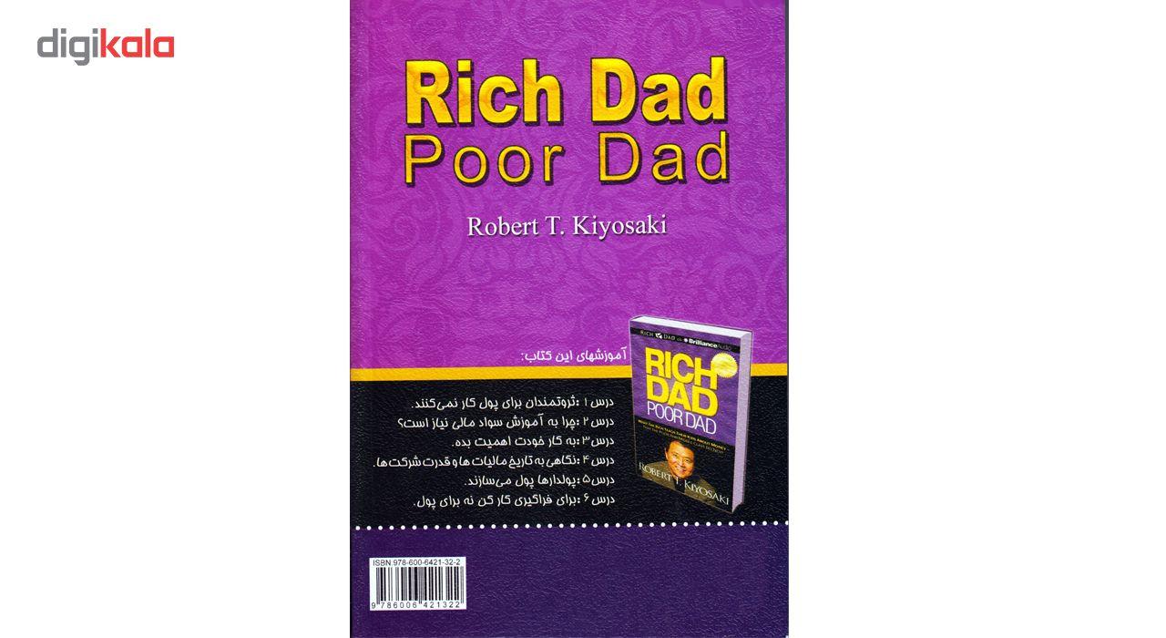 کتاب پدر پولدار پدر بی پول اثر رابرت کیوساکی main 1 1