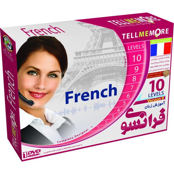 نرم افزار آموزش زبان فرانسه Tell Me More نشر نیاز