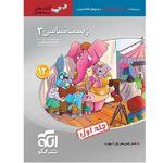 کتاب زیست شناسی دوازدهم سه بعدی جلد اول نشر الگو اثر اشکان هاشمی thumb