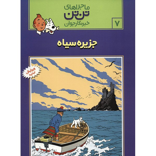 خرید                      کتاب جزیره سیاه، ماجراهای تن تن خبرنگار جوان 7 اثر هرژه