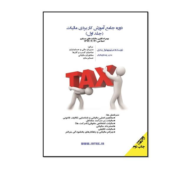 کتاب دوره جامع آموزش کاربردی مالیات اثر میثم بهلول بندیانتشارات مؤلفین طلایی