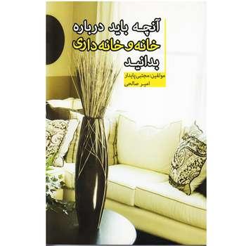 كتاب آنچه بايد درباره خانه و خانه داري بدانيد اثر مجتبي پايدار