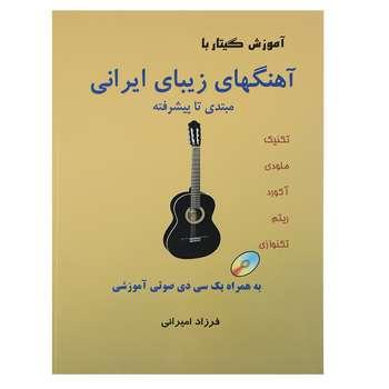 کتاب آموزش گیتار با آهنگهای زیبای ایرانی اثر فرزاد امیرانی