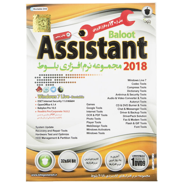مجموعه نرم افزار Assistant 2018 نشر بلوط
