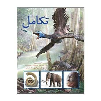 کتاب تکامل اثر دانیل لاکستون انتشارات طوطی