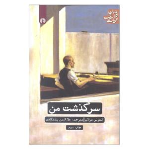 کتاب سرگذشت من آنتونی ترالاپ نشر علمی و فرهنگی