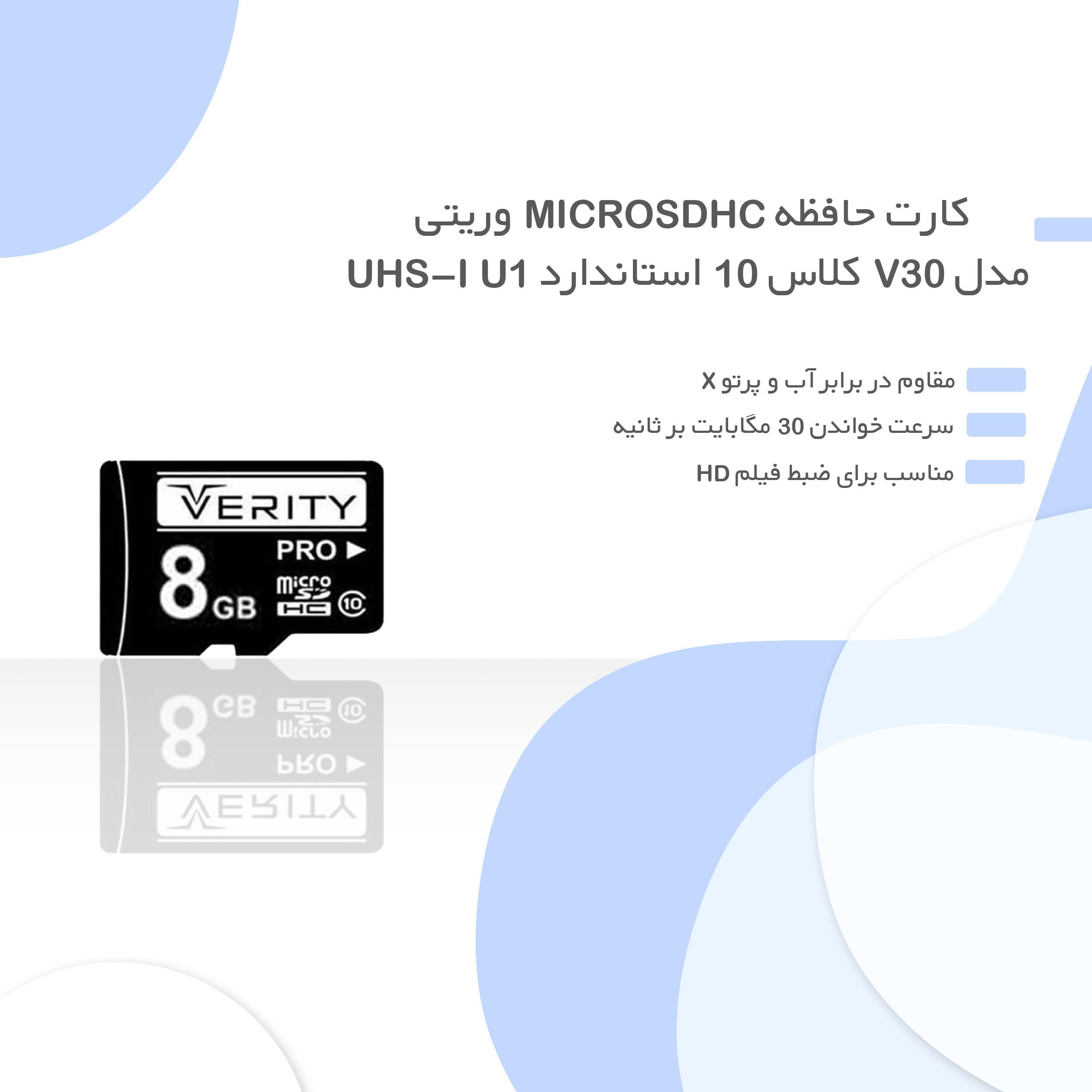 کارت حافظه microSDHC وریتی مدل V30 کلاس 10 استاندارد UHS-I U1 سرعت 30MBps ظرفیت 8 گیگابایت main 1 2