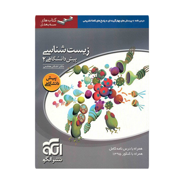کتاب زیست شناسی پیش دانشگاهی 2 نشر الگو اثر اشکان هاشمی نشر الگو