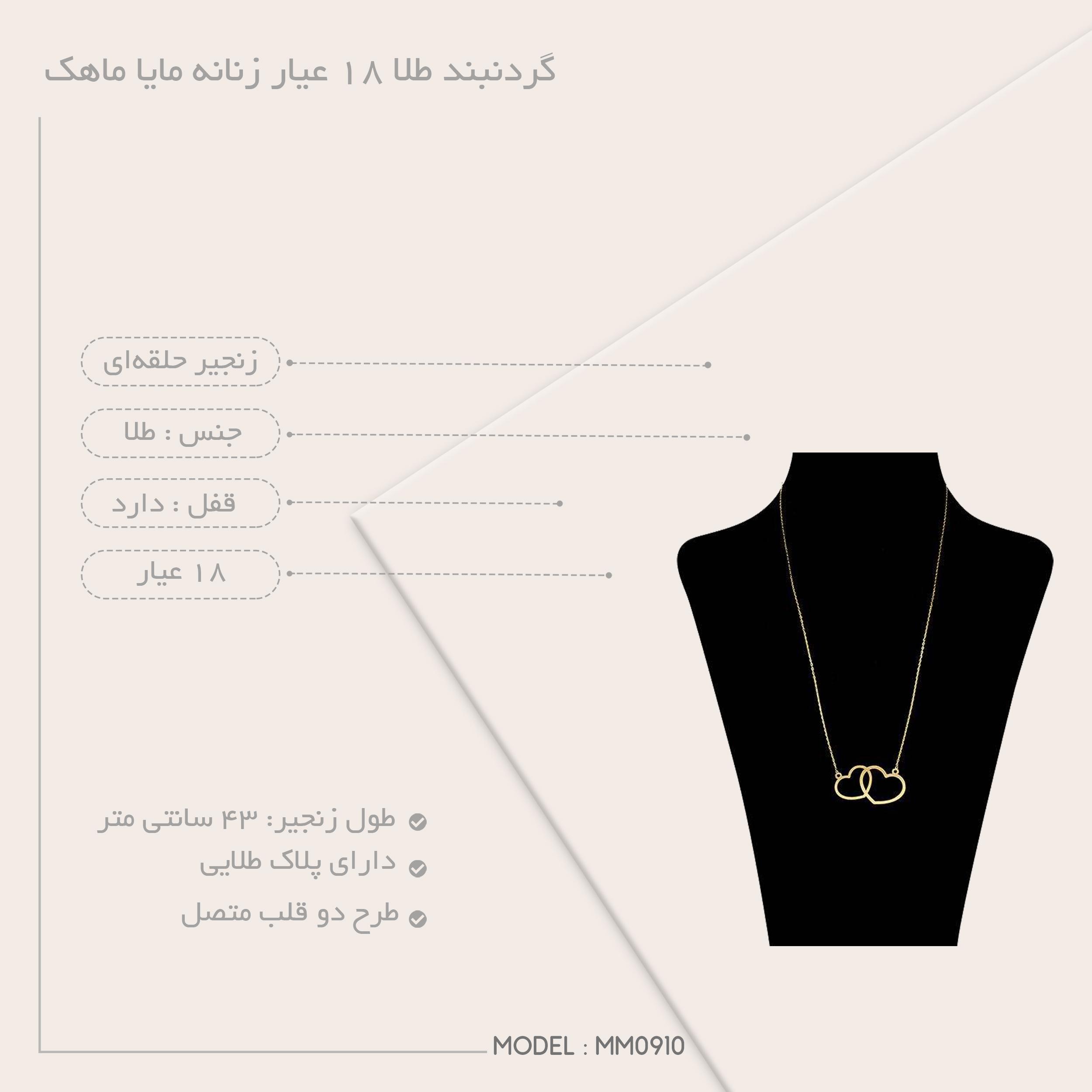 گردنبند طلا 18 عیار زنانه مایا ماهک مدل MM0910 -  - 6